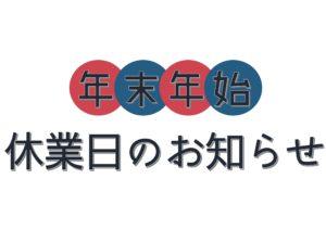 休業日のお知らせ_01