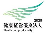健康経営優良法人 2020