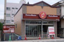 ほっともっと 加治木本町店