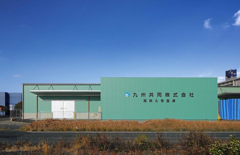 九州共同南栄6号倉庫新築工事